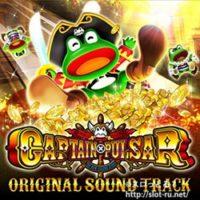キャプテンパルサーオリジナルサウンドトラック:ジャケット写真