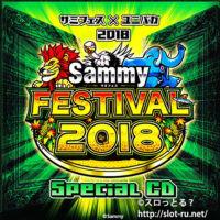 サミフェス×ユニバカ2018 Special CD<サミーディスク>:ジャケット写真