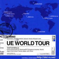 ユーイーワールドツアー(UE WORLD TOUR)青盤:ジャケット写真