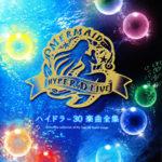 MERMAID LIVE ハイドラ-30 楽曲全集:ジャケット写真