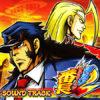 押忍!サラリーマン番長2サウンドトラックCD:ジャケット写真