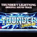 サンダーVライトニング オリジナルサウンドトラックCD:ジャケット写真