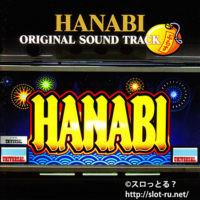 ハナビオリジナルサウンドトラックプラス:ジャケット写真