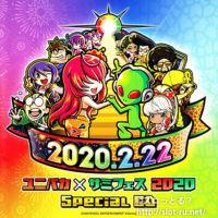 ユニバカ×サミフェス2020スペシャルCD:ジャケット写真